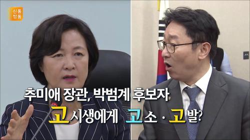 예비 법조인과 싸우는 추미애·박범계 TV CHOSUN 210113 방송