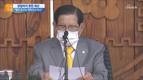 신천지 이만희, 방역방해 혐의 1심 무죄 TV CHOSUN 210114 방송