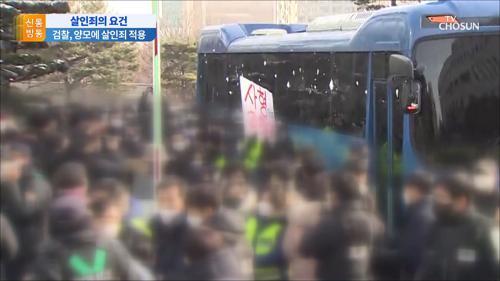 '정인이 사건' 첫 재판…양모에게 살인죄 적용 TV CHOSUN 210114 방송