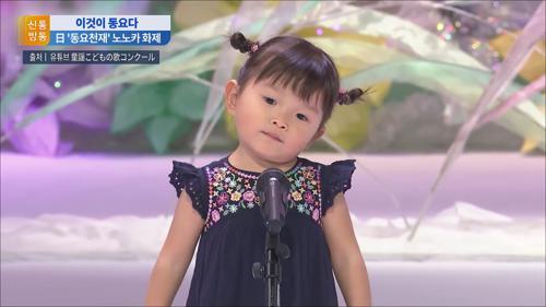 '日 동요대회 은상' 2살 노노카 영상 화제