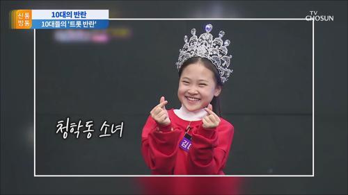 '12세' 김다현, '미스트롯2' 본선 2차 진(眞) 등극 TV CHOSUN 210122 방송
