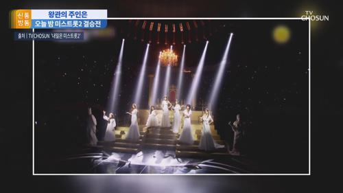 '미스트롯2' 오늘 밤 최후 결전…진(眞)은 누구? TV CHOSUN 210304 방송