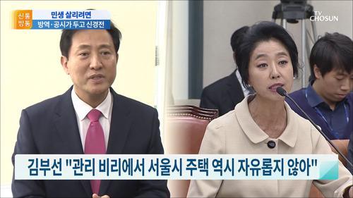 김부선, 오세훈 시장에게 면담 신청…왜? TV CHOSUN 210414 방송