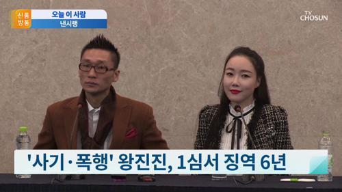 낸시랭 폭행에 수억 원 사기 친 왕진진, 1심서 징역 6년 TV CHOSUN 210423 방송