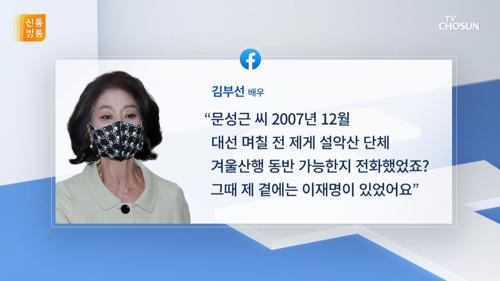 """김부선 """"이재명, 14년 전 문성근 전화 왔을 때 옆에 있어"""" TV CHOSUN 210423 방송"""