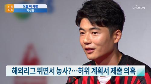 기성용 투기 의혹 수사…공원 옆 수십 억대 토지 매입 TV CHOSUN 210423 방송