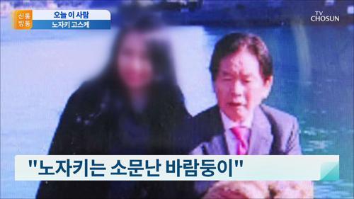 70대 日 카사노바 '의문의 죽음'…범인은 20대 부인 TV CHOSUN 210429 방송