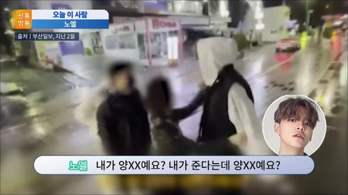 """장제원 아들 노엘 """"재밌는 나라"""" → 하루 만에 """"반성 중"""" TV CHOSUN 210430 방송"""