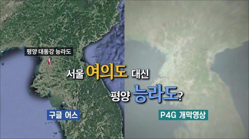 '서울 정상회의'인데…평양 지도가 왜 거기서 나와? TV CHOSUN 210601 방송
