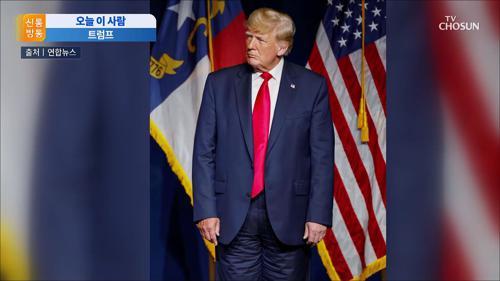 트럼프, 오랜 만의 행보에 '바지 굴욕'…무슨 일? TV CHOSUN 210608 방송