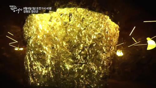 황금에 미친시대 황금광(狂)시대_박종인의 땅의 역사 18회 예고