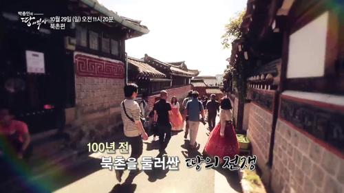 북촌의 향기는 조선왕조의 향기가 아니다?_박종인의 땅의 역사 21회 예고