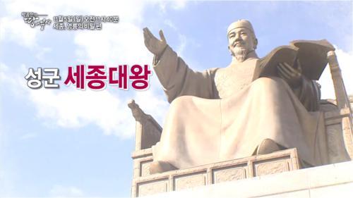 세종대왕과 땅에 얽힌 비밀_박종인의 땅의 역사 22회 예고