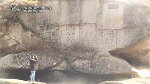 거창 땅의 진실게임_박종인의 땅의 역사 27회 예고