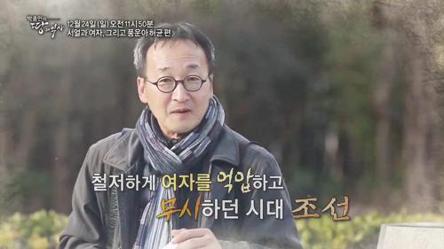 서얼과 여자, 그리고 풍운아 허균_박종인의 땅의 역사 29회 예고