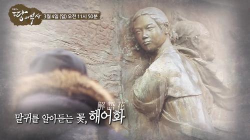 '꽃'이라 불리다 조선기생뎐_박종인의 땅의 역사 38회 예고