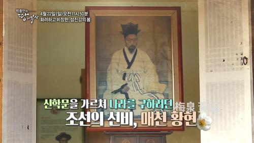 화려하고 비장한, 섬진강의 봄_박종인의 땅의 역사 45회 예고