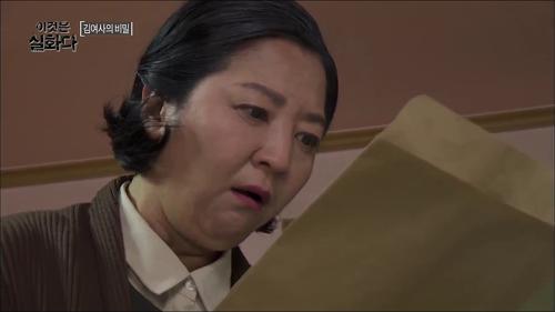 생명의 위협을 느낀 김여사