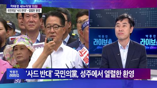 """하태경 """"사드 반대 박지원, 임진왜란 김성일 생각나"""""""