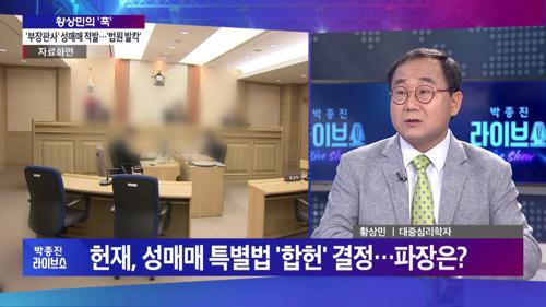 """황상민 """"성매매방지특별법은 악법, 폐지해야"""""""