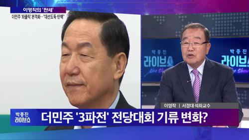 야권 대선후보 문재인 '좌측에 라이벌이 없다?'