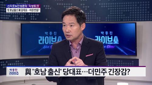 """신지호 """"非 엘리트 출신 이정현, 새누리당 엘리트주의 깨나?"""""""