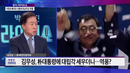 """윤영걸 """"이정현, '족집게' 대표 or '족두리' 대표?"""""""