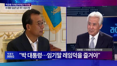 """허화평 """"대통령, 레임덕을 즐겨야 한다"""""""