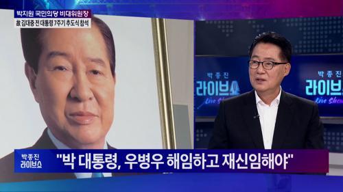 """박지원 """"우병우 수석, 구속된다"""""""
