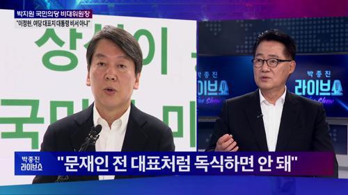 """박지원 """"안철수, 독식하면 무난하게 대통령 떨어진다"""""""