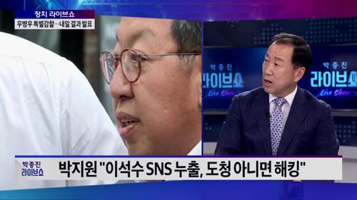"""최병문 """"이석수 특별감찰관 논란, 중간에 누군가 있다"""""""