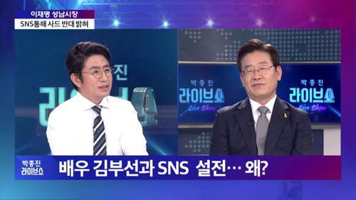 """이재명 """"김부선이랑 엮지 마라"""""""
