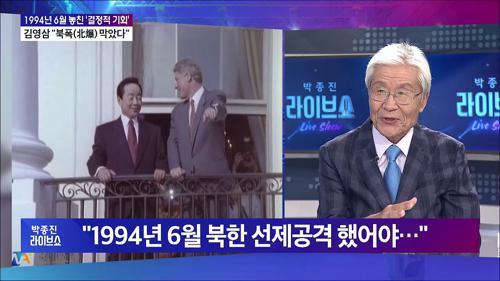 """조갑제 """"YS, 94년 北 선제 폭격 했어야"""""""