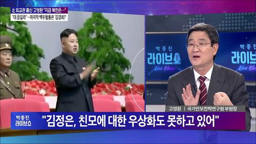 """고영환 """"김정은, 가짜 '백두혈통'?"""""""