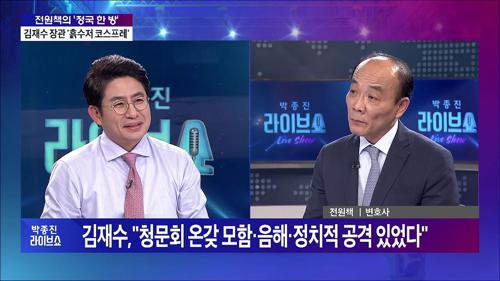 민감한 남자 전원책 '폭발' 그 사연?