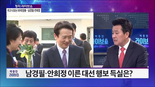 """'대선 시나리오' 안희정 VS 남경필 현경병 """"어불 성설"""""""