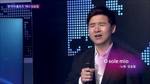 '한국의 폴포츠' 테너 김승일이 부르는 'O sole mio'