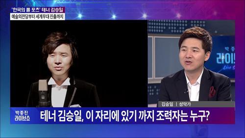 '한국의 폴포츠' 테너 김승일, 그의 숨겨진 조력자는 누구?