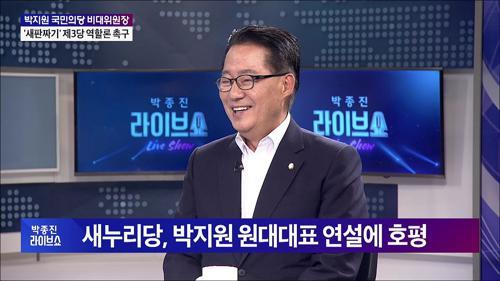 """박지원 """"대권 도전? 깊이 고민해 보겠다."""""""