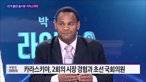 """카라스키야 """"내가 대통령 되면 한국선박 파나마 운하 무료로 통행"""""""