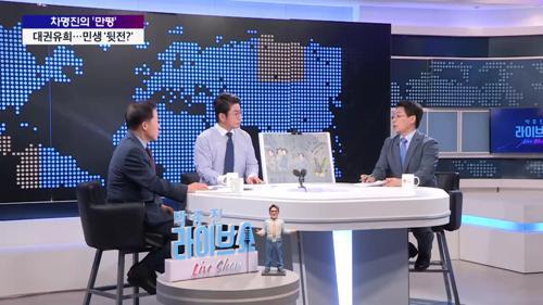 """박종진 """"반기문 총장, 대통령 되면 차 의원 힘드실 것 같아요?"""""""
