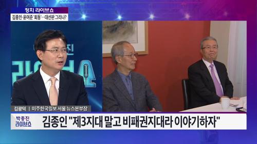 """김광덕 본부장 """"김종인, 개헌 발언의 숨겨진 의중?"""""""
