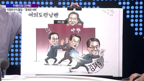 차명진의 [만평] 김재수 해임안 파국… '여의도 런닝맨'
