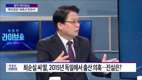 """최순실 딸 정유라 잇단 의혹!! """"근데 왜 회사 이름을 비데로...?"""""""