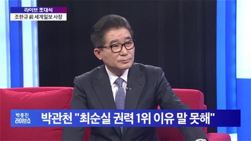 """조한규 """"대한민국, 언론의 자유 없다"""""""