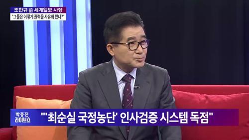 """조한규 """"장관들 전원 사퇴해야"""""""