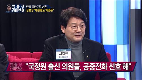 """""""국정원 출신 의원들, 공중전화 선호해"""""""