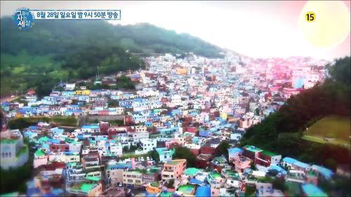 한국의 산토리니, 감천문화마을_그들이 사는 세상 8회 예고