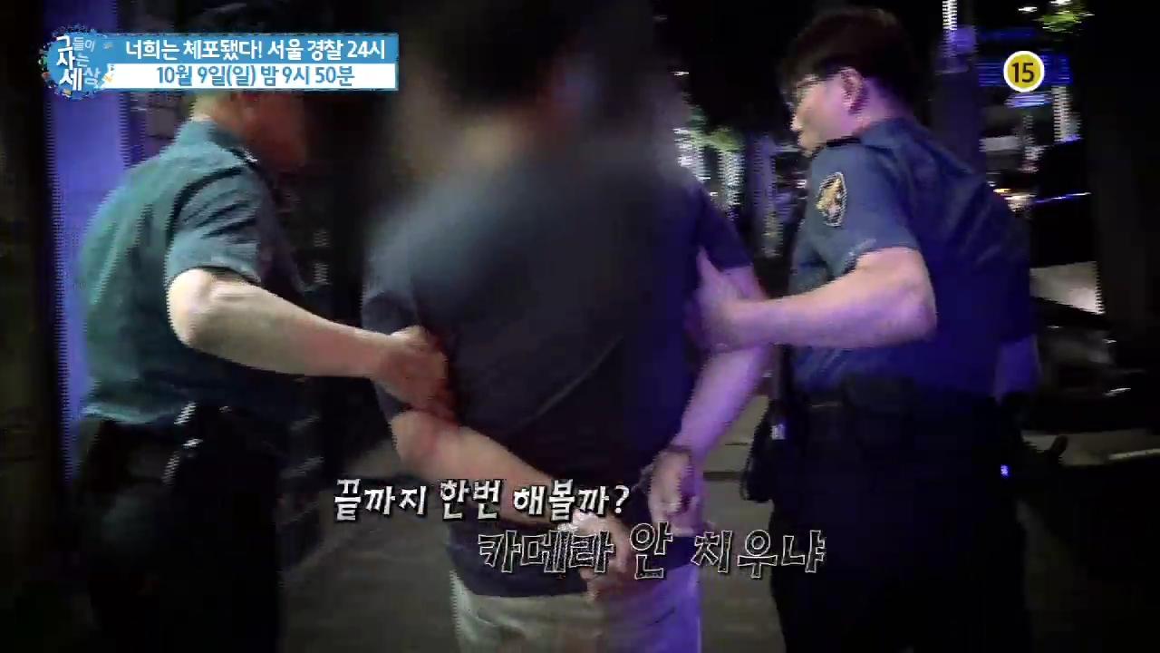 너희는 체포됐다! 서울경찰 24시_그들이 사는 세상 14회 예고 이미지