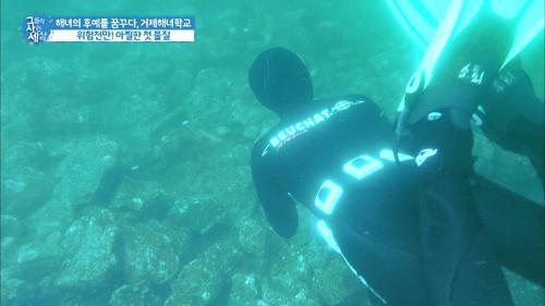 해녀가 되고픈 학생들의 바다탐험!